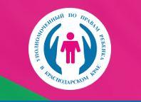 Уполномоченный по правам ребенка в КК
